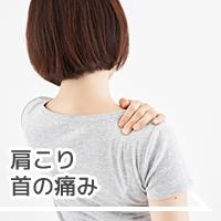 肩こり 首の痛み